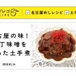 レシピ|これぞ名古屋の味!八丁味噌を使った土手煮
