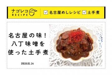 レシピ|これぞ名古屋の味!八丁味噌を使った土手煮-02
