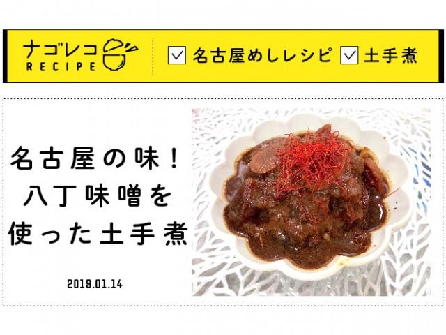 レシピ これぞ名古屋の味!八丁味噌を使った土手煮