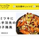 レシピ|手羽先アレンジ第2弾!刺激的な辛さがヤミツキになる「手羽先の辣子鶏風」