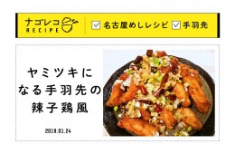 レシピ|手羽先アレンジ第2弾!刺激的な辛さがヤミツキになる「手羽先の辣子鶏風」-02