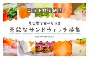 まとめ|これぞ萌え断!名古屋で食べられる素敵なサンドウィッチ特集