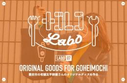 ナゴレコLABO|07:豊田市の老舗五平餅屋さんのオリジナルグッズを作る