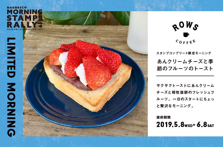 rowscoffee-02