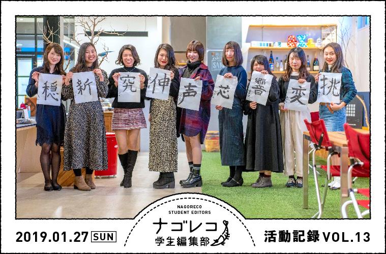 ナゴレコ学生編集部活動記録 VOL.13