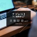 ナゴレコ大人編集部 VOL.5