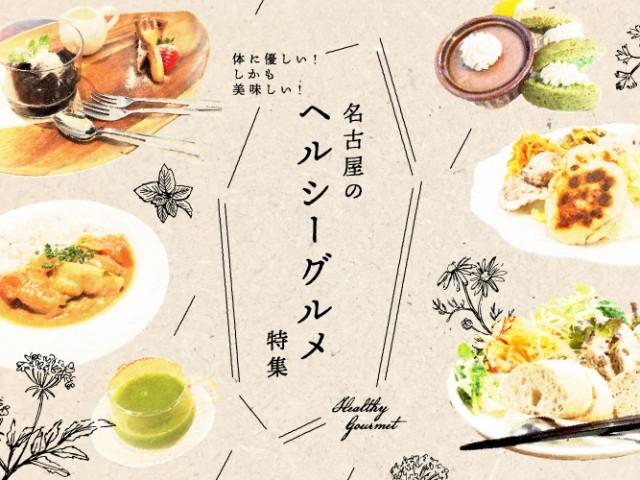 まとめ|体に優しい!しかも美味しい!名古屋のヘルシーグルメ特集