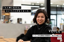 VOICE vol.02:ナゴレコ学生編集部 副編集長 ぱる