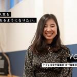 VOICE vol.01:ナゴレコ学生編集部 初代編集長 SHIBUKI