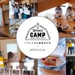 ナゴレコライターズキャンプvol.1|学生編集部合宿