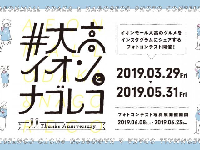 「#大高イオンとナゴレコ」フォトコンテスト2019
