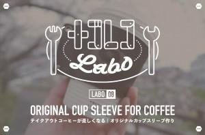 ナゴレコLABO|08:テイクアウトコーヒーが楽しくなる!オリジナルカップスリーブ作り