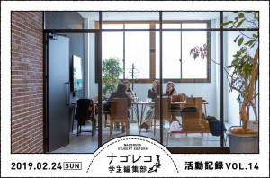ナゴレコ学生編集部活動記録 VOL.14
