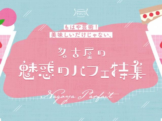まとめ|もはや芸術!美味しいだけじゃない、名古屋の魅惑のパフェ特集