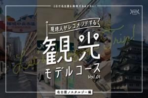 1日で名古屋を満喫できる!名古屋人がレコメンドする観光モデルコース|名古屋ノスタルジー編