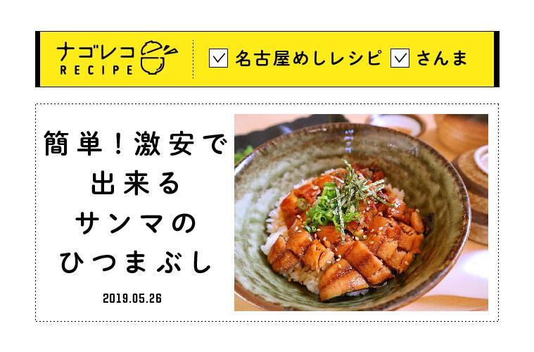 レシピ|簡単!激安で出来るサンマのひつまぶし