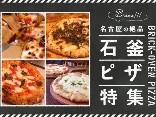 まとめ|Buono!!!名古屋の絶品石窯ピザ特集