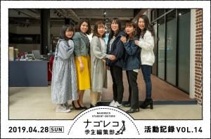 ナゴレコ学生編集部活動記録 VOL.15