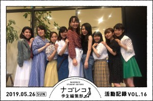 ナゴレコ学生編集部活動記録 VOL.16