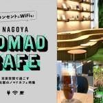 まとめ|コンセントにWiFiも! 充実空間で過ごす名古屋のノマドカフェ特集