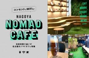 まとめ コンセントにWiFiも! 充実空間で過ごす名古屋のノマドカフェ特集