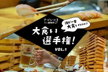 01_大食い_サムネイル
