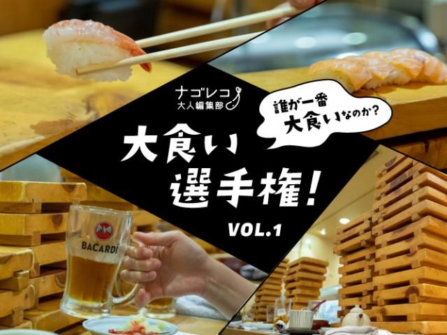 大食い選手権 vol.1|回らない寿司屋のネタを食べ尽くせ!