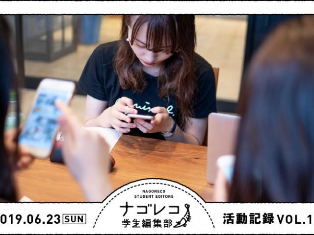 ナゴレコ学生編集部活動記録 VOL.17