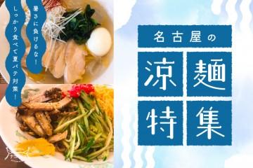 01_涼麺