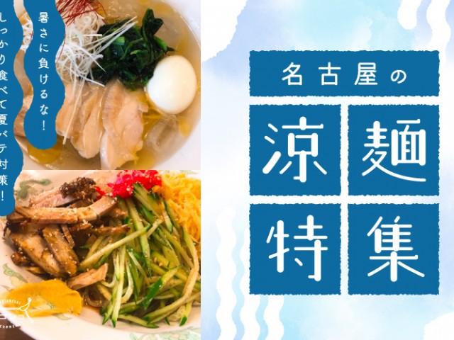 まとめ|暑さに負けるな!しっかり食べて夏バテ対策!名古屋の涼麺特集