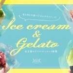 まとめ|見た目も可愛い♡ひんやりスイーツ!名古屋のアイス・ジェラート特集