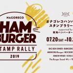 ナゴレコハンバーガースタンプラリー2019|名古屋の人気ハンバーガー店でスタンプを集めて限定バーガーを食べよう!
