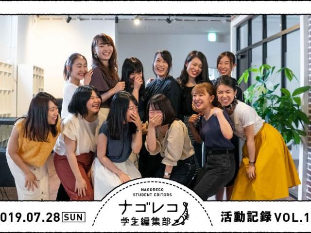ナゴレコ学生編集部活動記録 VOL.18