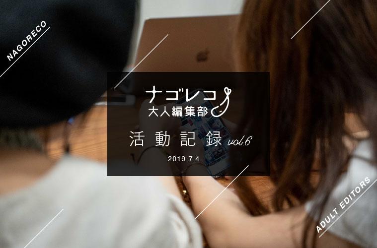 ナゴレコ大人編集部 VOL.6