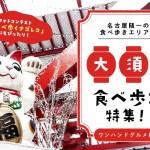 まとめ|名古屋随一の食べ歩きエリア!大須食べ歩き特集 ワンハンドグルメ編
