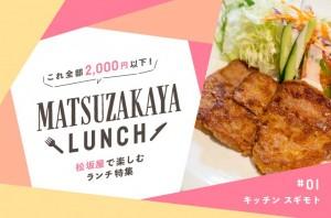 これ全部2,000円以下!松坂屋で楽しむランチ特集 vol.1「キッチン スギモト」