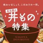 まとめ|味わいましょう、こだわりの一杯。名古屋の丼もの特集