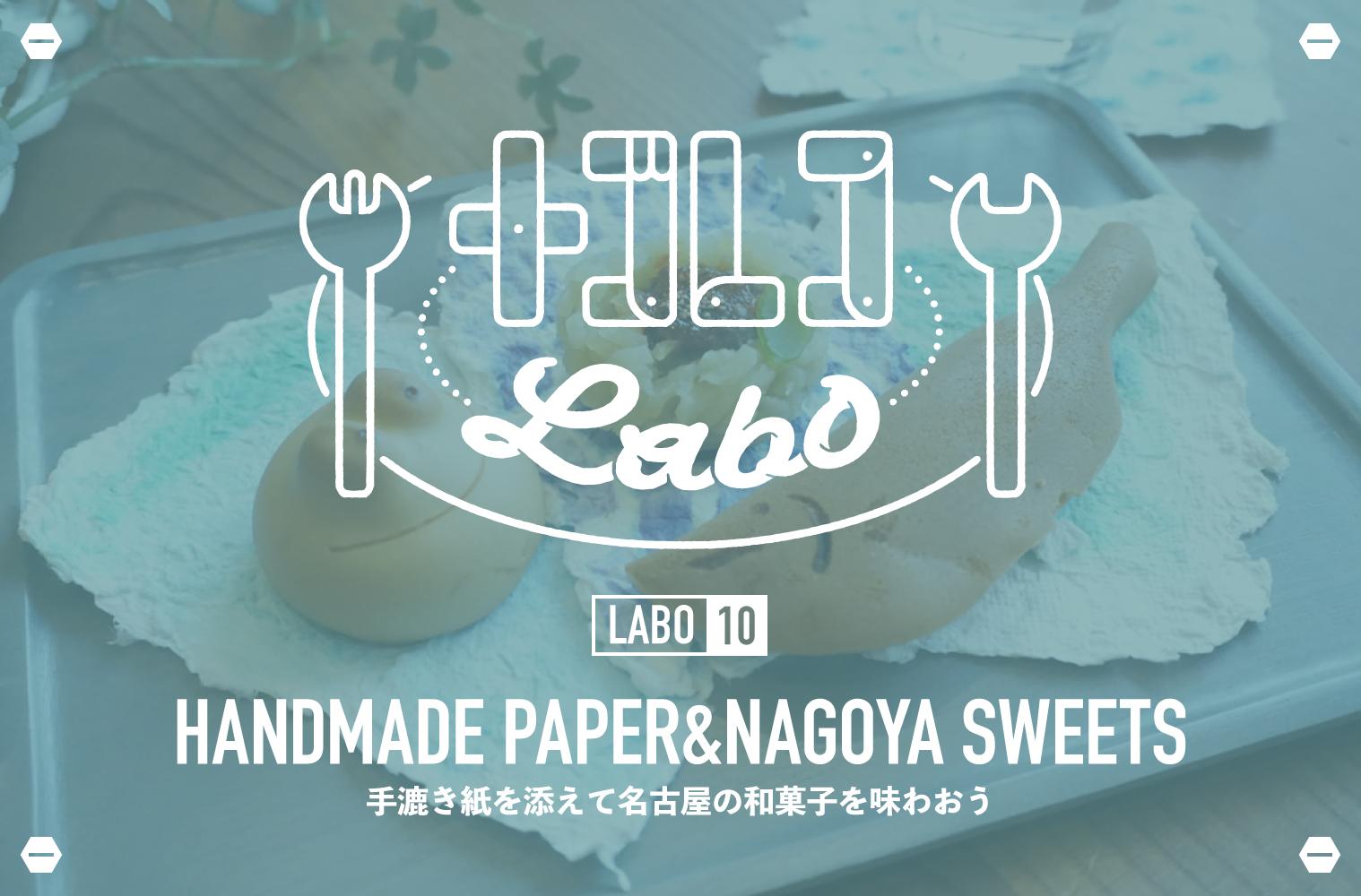 ナゴレコLABO|10:手漉き紙を添えて名古屋の和菓子を味わおう