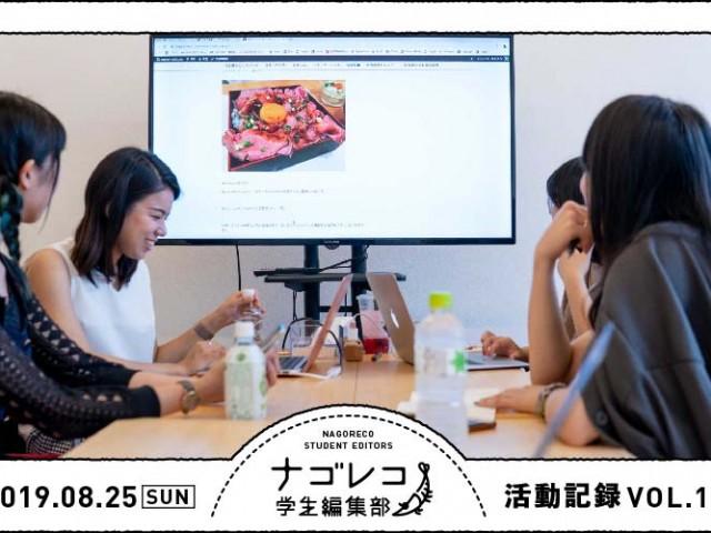 ナゴレコ学生編集部活動記録 vol.19