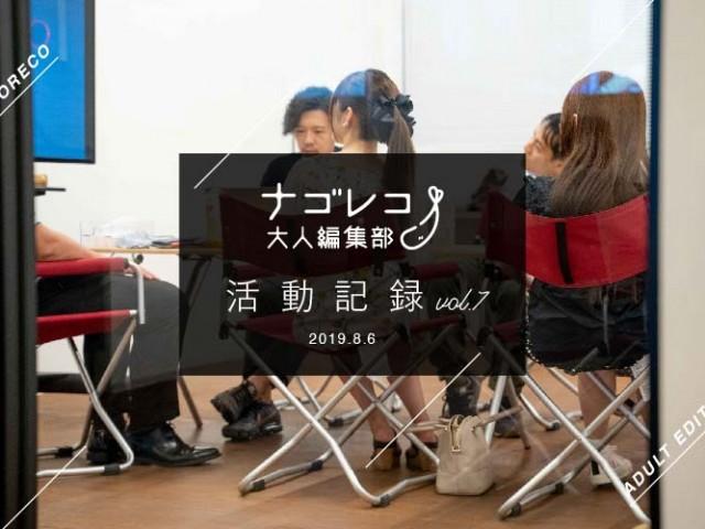 ナゴレコ大人編集部 VOL.7