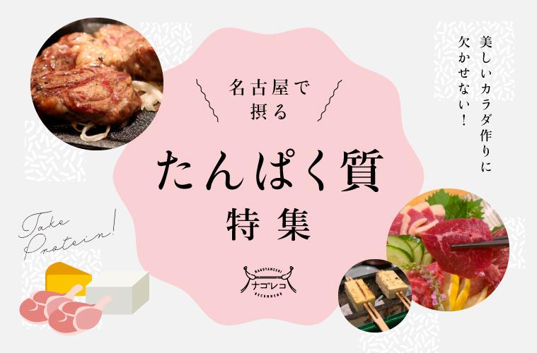 まとめ|美しいカラダ作りに欠かせない!名古屋で摂るたんぱく質特集