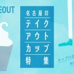 まとめ|カップに広がるお店の世界!名古屋のテイクアウトカップ特集