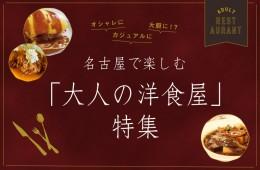 03_洋食
