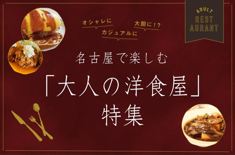 まとめ|オシャレにカジュアルに大胆に!?名古屋で楽しむ「大人の洋食屋」特集!