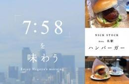 7:58を味わう VOL.3|街が動き始めるとともにいただくハンバーガーモーニング