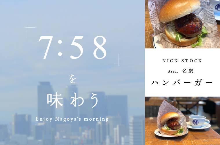 NICK STOCK-02
