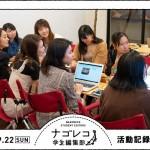 ナゴレコ学生編集部活動記録 VOL.20