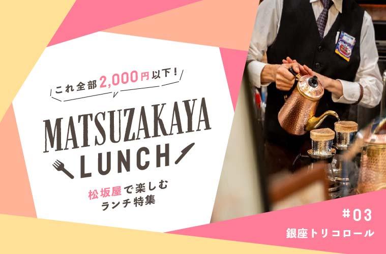 これ全部2,000円以下!松坂屋で楽しむランチ特集 VOL.3「銀座トリコロール」