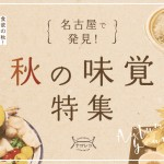 まとめ|食欲の秋!あれもこれもぜ〜んぶ食べたいあなたへ。名古屋で発見!秋の味覚特集