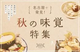 02_秋の味覚